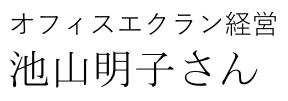 オフィスエクラン経営 池山明子さん